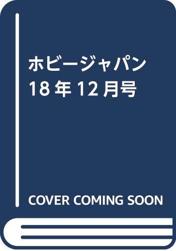 ホビージャパン18年12月号...