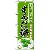 のぼり旗 ずんだ餅 宮城 仙台名物 東北の素材を活かしました。(卓上ミニのぼり10x30cm)
