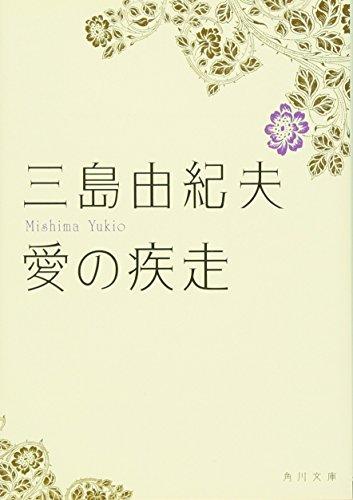 愛の疾走 (角川文庫)の詳細を見る