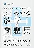 よくわかる数学1問題集―授業の理解から入試対策まで (MY BEST) 画像