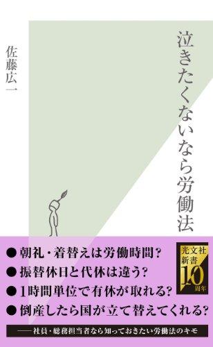 泣きたくないなら労働法 (光文社新書)