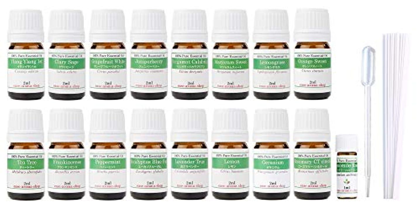 【2019年改訂版】ease AEAJアロマテラピー検定香りテスト対象精油セット 揃えておきたい基本の精油 1?2級 17本セット各2ml