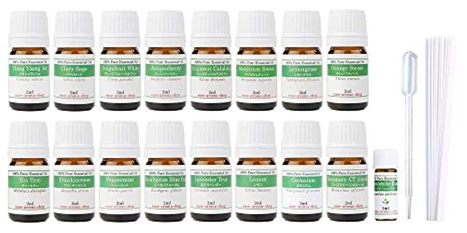 他に行く供給【2019年改訂版】ease AEAJアロマテラピー検定香りテスト対象精油セット 揃えておきたい基本の精油 1?2級 17本セット各2ml