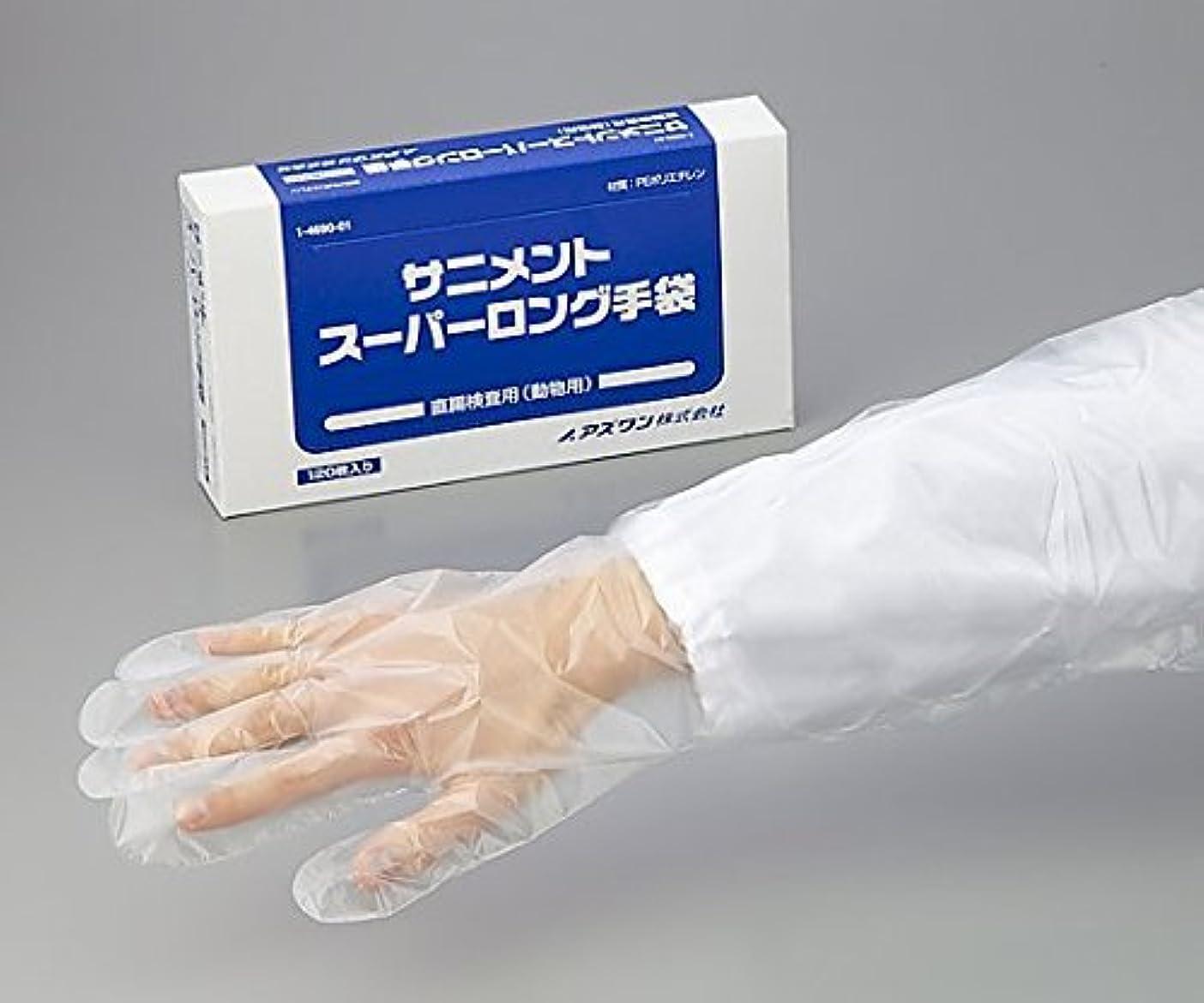 開いたミュージカルアラブサラボアズワン1-4690-01サニメントスーパーロング手袋120枚入り