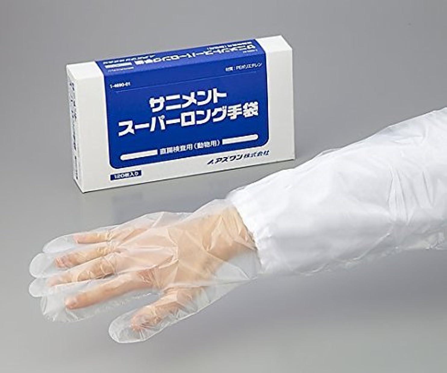 マイル君主制胆嚢アズワン1-4690-01サニメントスーパーロング手袋120枚入り