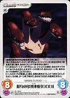 Chaos TCG/挺身の多頭水蛇「ロロロ」 【C】 OL-134C / オーバーロードⅡ