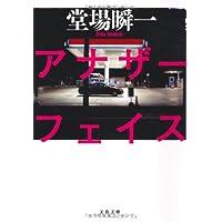 アナザーフェイス (文春文庫)