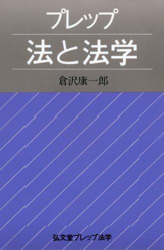 プレップ法と法学 (弘文堂プレップ法学)の詳細を見る