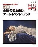 月刊美術2018年10月号