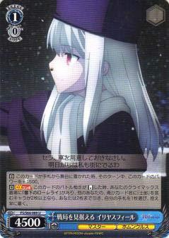 ヴァイスシュヴァルツ FS/S64-089 戦局を見据える イリヤスフィール (U アンコモン) ブースターパック 劇場版 Fate/stay night [Heaven's Feel]