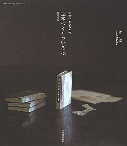 豆本づくりのいろは [増補新版] ; 手で作る小さな本の詳細を見る