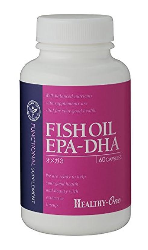 人生を作る建設曖昧なヘルシーワン フィッシュオイル EPA-DHA 60カプセル