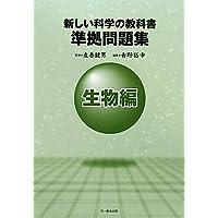 新しい科学の教科書 準拠問題集 生物編