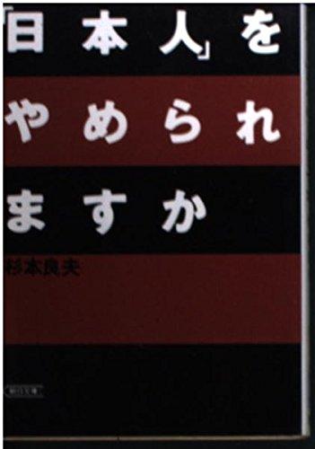 「日本人」をやめられますか (朝日文庫)の詳細を見る
