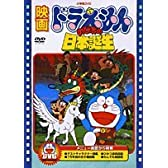 DVD>のび太の日本誕生―映画ドラえもん (<DVD>)