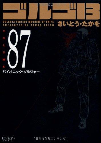 ゴルゴ13 (Volume87) バイオニック・ソルジャー (SPコミックスコンパクト)の詳細を見る