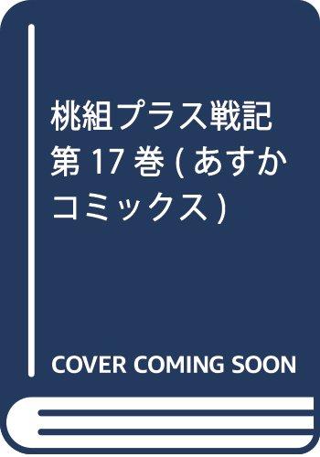 桃組プラス戦記 第17巻 (あすかコミックス)