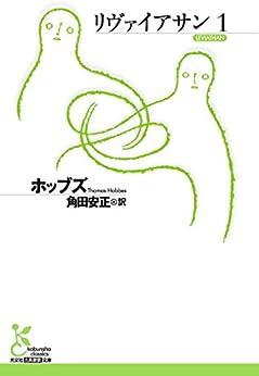 [ホッブズ]のリヴァイアサン1 (光文社古典新訳文庫)
