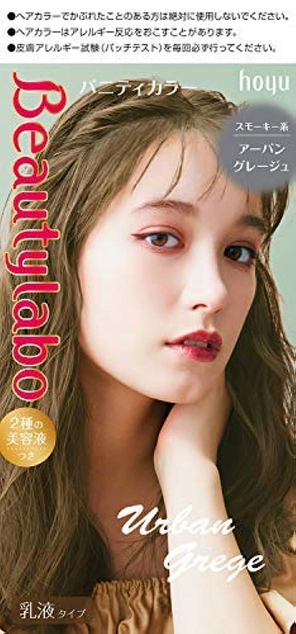 伝染性のゲーム女優ビューティラボバニティカラー アーバングレージュ × 3個セット