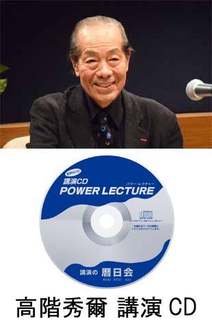 高階秀爾 日本人にとって美しさとは何かの著者【講演CD:日本人にとっての「美しさ」とは~西洋との美意識の違いを考える~】 (新品オリジナル講演CD 収録時間 80分)
