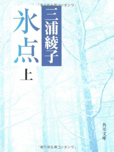 氷点 (上) (角川文庫 (5025))の詳細を見る