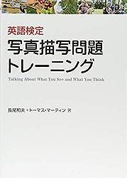 英語検定 写真描写問題トレーニング