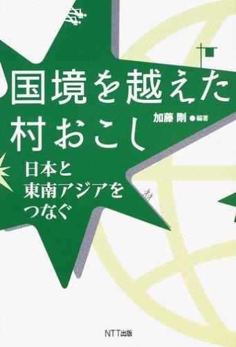 国境を越えた村おこし―日本と東南アジアをつなぐ (龍谷大学国際社会文化研究所叢書)の詳細を見る