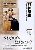 月神降臨 (魔女たちの世紀 (4))