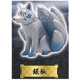 伝説の妖獣 九尾の狐 [5.銀狐](単品)