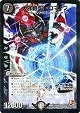 デュエルマスターズ【大邪眼 B・ロマノフ】【スーパーレア】DMX12-b-037-SR ≪ブラック・ボックス・パック 収録≫ シングルカード