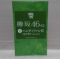 新品未開封 ハンディファン 欅坂46 くじ くじっちゃお モスグリーン