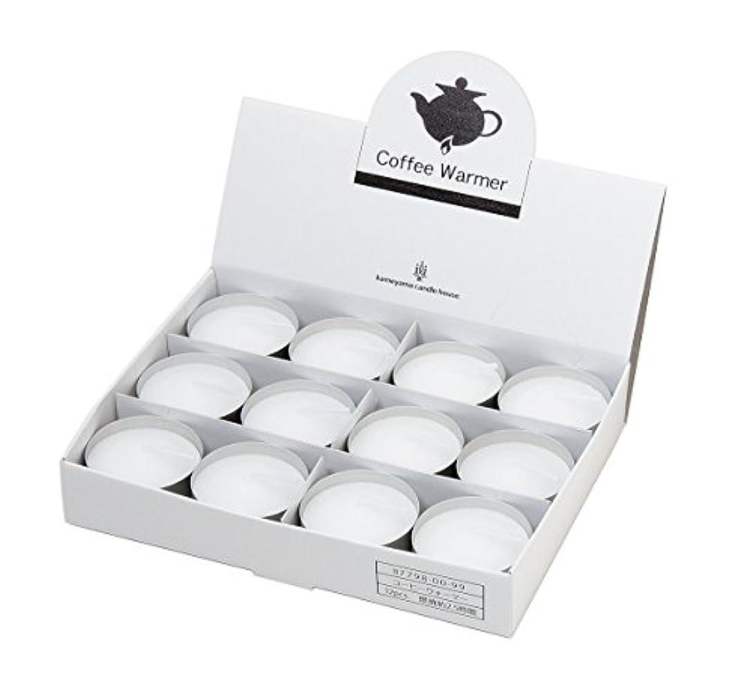 あいまいさ冷蔵庫説明するカメヤマキャンドルハウス チョコレートフォンデュなどにもおすすめ 大きめ炎で保温できる コーヒーウォーマーキャンドル(1箱12個入) 燃焼時間約2時間30分