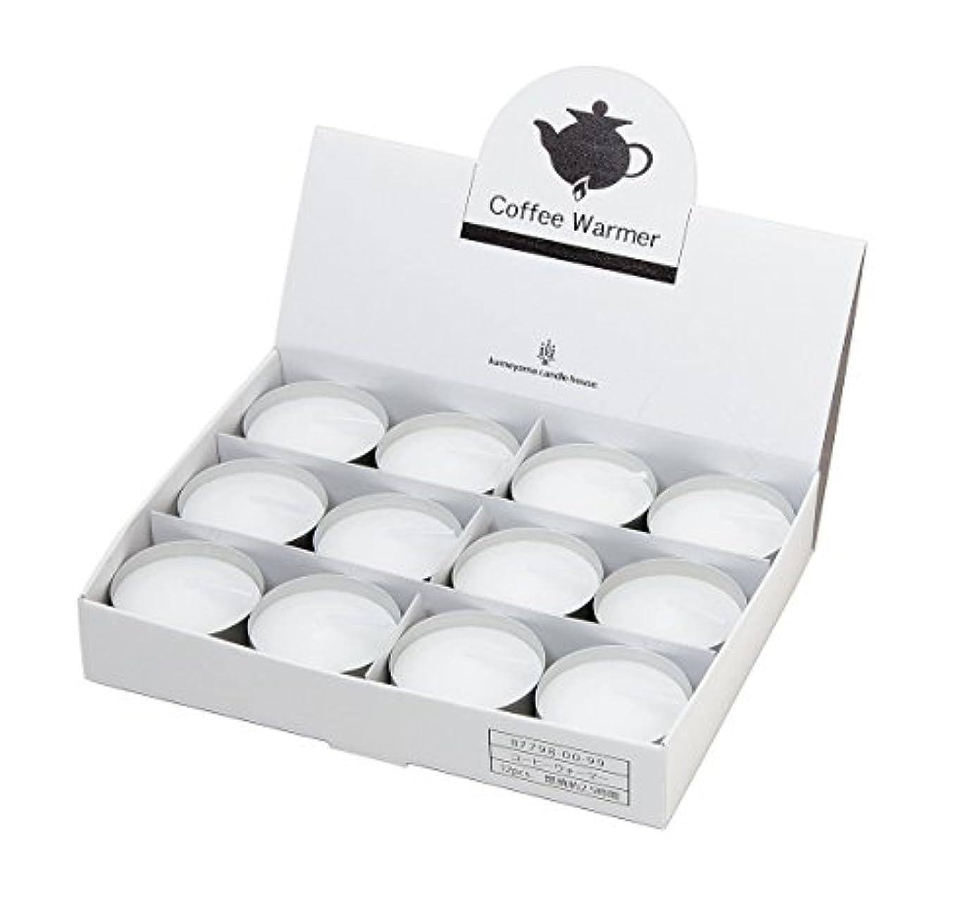 すごい電卓抜本的なカメヤマキャンドルハウス コーヒーウォーマー 12個入 【日本製】