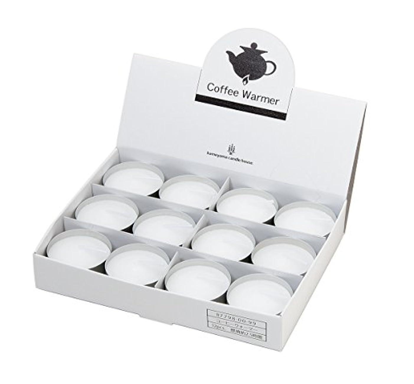 平らにする産地カメヤマキャンドルハウス チョコレートフォンデュなどにもおすすめ 大きめ炎で保温できる コーヒーウォーマーキャンドル(1箱12個入) 燃焼時間約2時間30分
