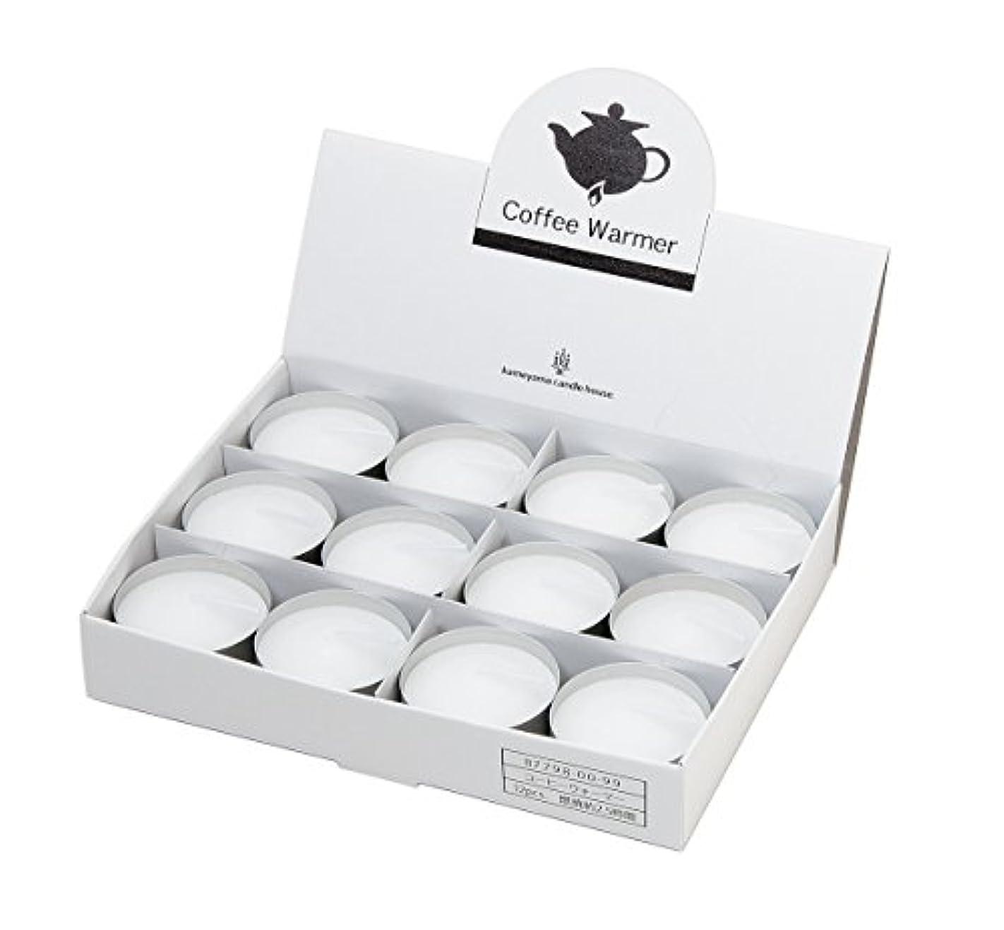 カメヤマキャンドルハウス チョコレートフォンデュなどにもおすすめ 大きめ炎で保温できる コーヒーウォーマーキャンドル(1箱12個入) 燃焼時間約2時間30分
