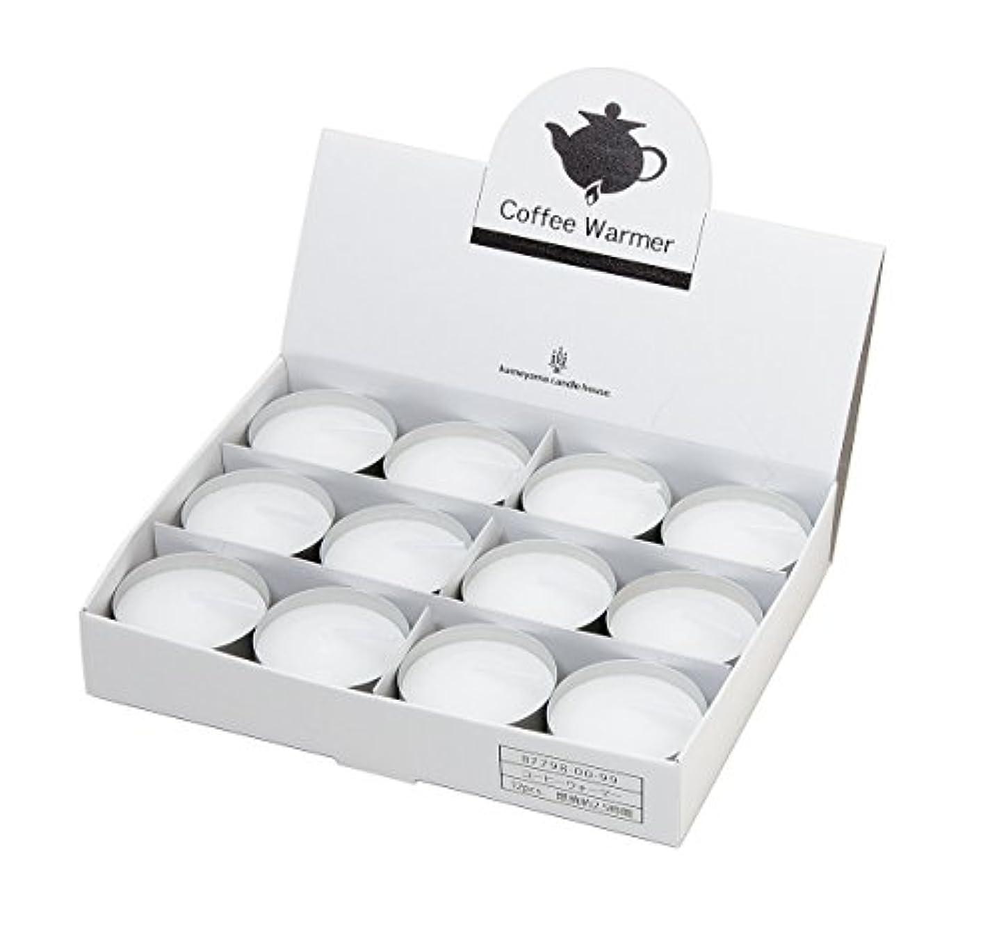 回転させる印象的排他的カメヤマキャンドルハウス コーヒーウォーマー 12個入 【日本製】