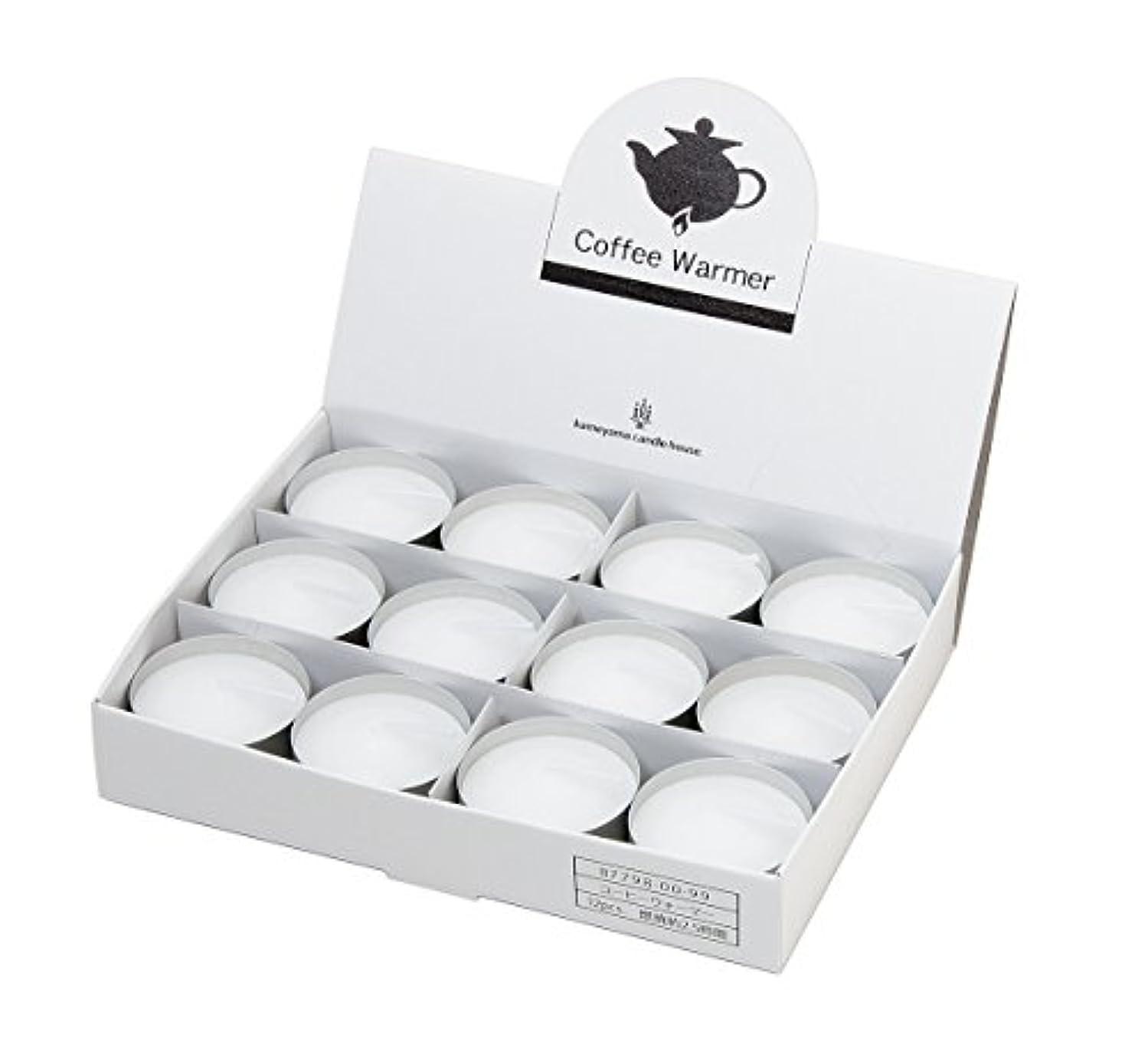 結核朝食を食べる宝石カメヤマキャンドルハウス チョコレートフォンデュなどにもおすすめ 大きめ炎で保温できる コーヒーウォーマーキャンドル(1箱12個入) 燃焼時間約2時間30分