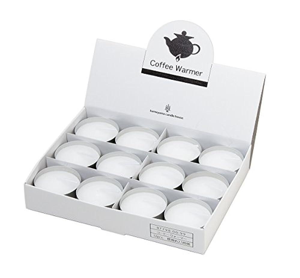 カウンターパートイースター選択するカメヤマキャンドルハウス コーヒーウォーマー 12個入 【日本製】