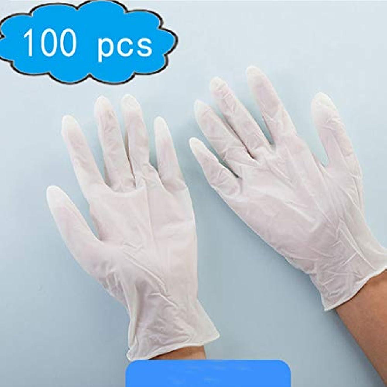 ハンバーガートレッドほこりっぽい使い捨て手袋、厚手版、白い粉のない使い捨てニトリル手袋[100パック] - 大、サニタリー手袋、応急処置用品 (Color : White, Size : S)