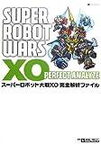 スーパーロボット大戦XO完全解析ファイル