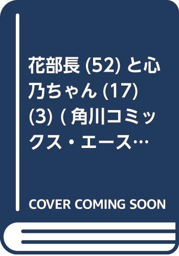 花部長と心乃ちゃん(17)(3)/52巻