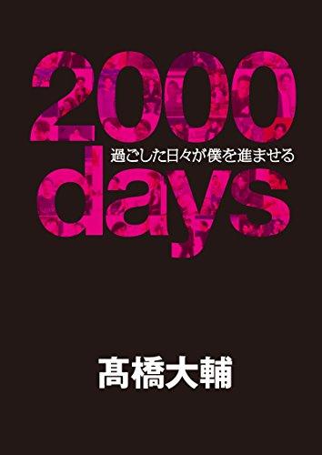 【メイキングDVD付】 2000days――過ごした日々が僕を進ませるの詳細を見る