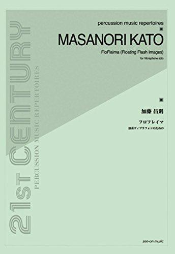 加藤昌則 フロフレイマ 独奏ヴィブラフォンのためのの詳細を見る