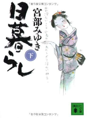 日暮らし(下) (講談社文庫)