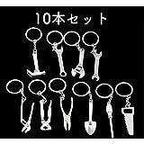 [ルボナリエ] ミニチュア 工具 キーホルダー 10種 銀色