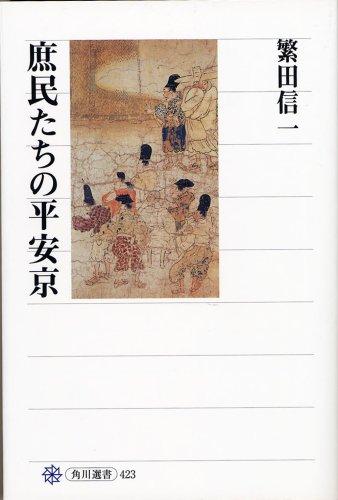 庶民たちの平安京 (角川選書)の詳細を見る