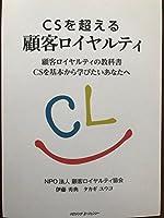 CSを超える顧客ロイヤルティ : 顧客ロイヤルティの教科書CSを基本から学びたいあなたへ