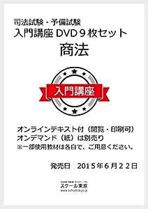 司法試験・予備試験 入門講座DVD9枚セット 商法