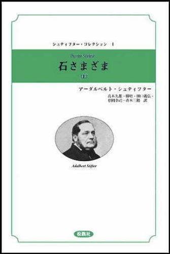 石さまざま〈上〉 (シュティフター・コレクション)
