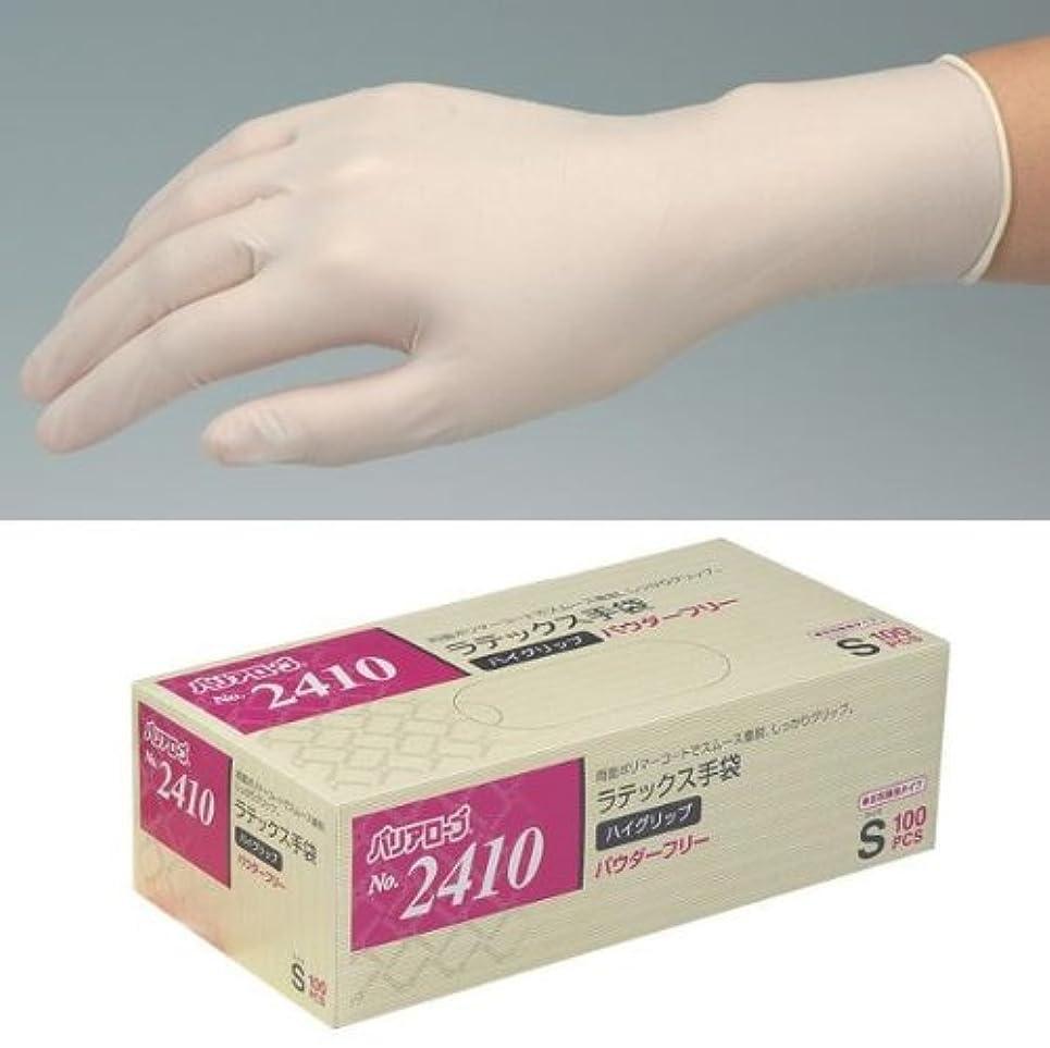 農夫ディンカルビルバリアローブ ラテックス手袋 ハイグリップPF(左右兼用) 100枚×20箱 NO.2410 S